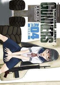 GUNNERS槍械異戰 (4)