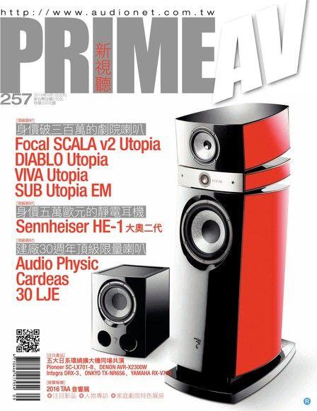 PRIME AV 新視聽 09月號/2016 第257期