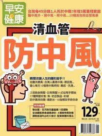 早安健康雙月刊 01+02月號/2019 第34期