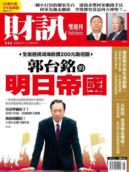 財訊雙週刊 第532期 2017/06/29