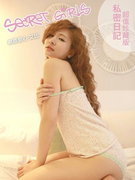 Secret Girls:網路甜心 艾比【私密日記】[Honey]