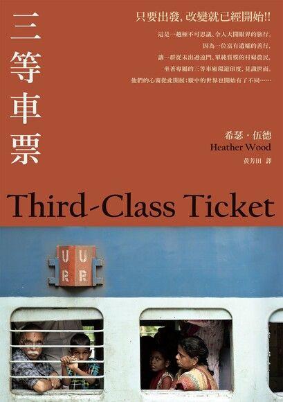 三等車票(2021年新版)