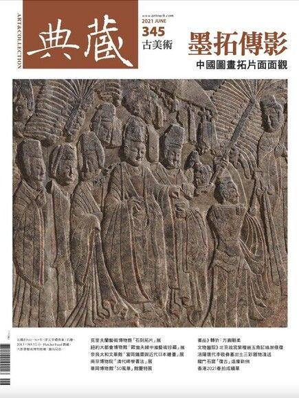典藏古美術 06月號/2021 第345期