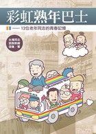 彩虹熟年巴士:12位老年同志的青春記憶