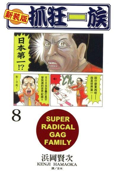 新裝版‧抓狂一族 (8)