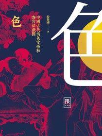 色──中國古代情色文學和春宮祕戲圖(限制級)