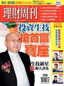 理財周刊 第708期 2014/03/20