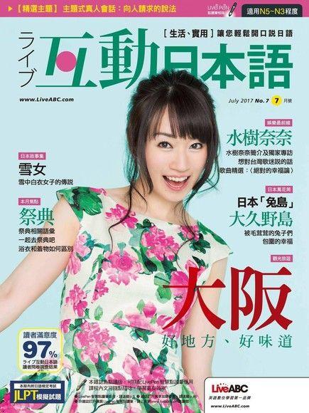 Live互動日本語 07月號/2017 第7期