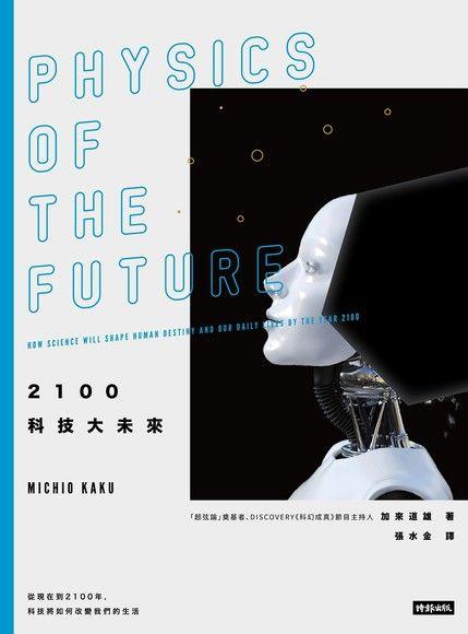 2100科技大未來(2019年全新封面版)