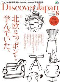 Discover Japan 2017年8月號 Vol.70 【日文版】
