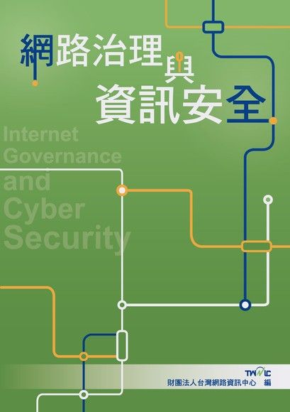網路治理與資訊安全