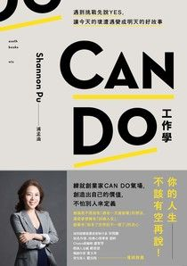 CAN DO 工作學