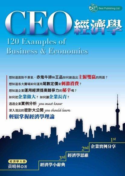 CEO經濟學