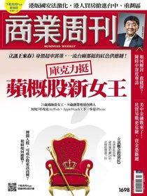 商業周刊 第1698期 2020/05/27