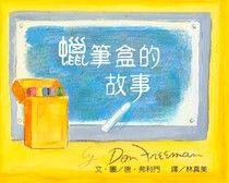 蠟筆盒的故事-大手牽小手