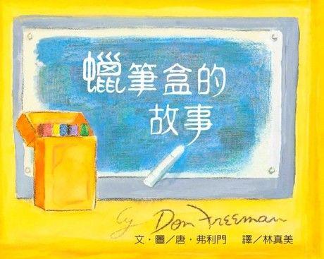 蠟筆盒的故事(精裝)