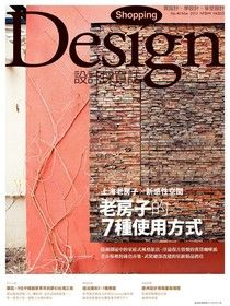 Shopping Design 03月號/2012 第40期