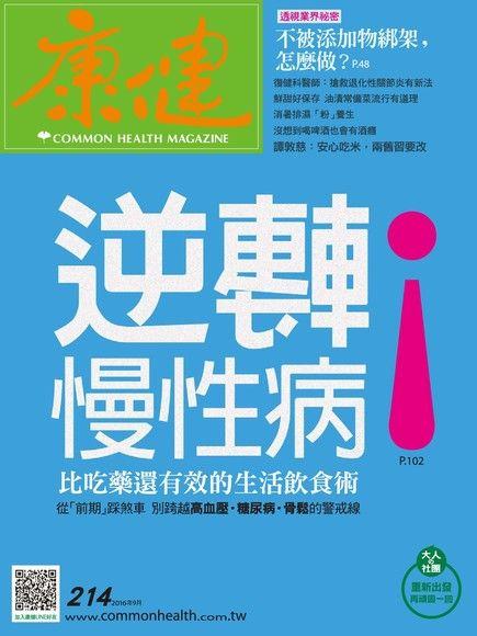 康健雜誌 09月號/2016 第214期