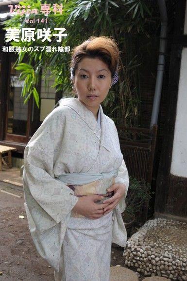 【Vijin 專科  No.141】美原咲子 ~和服熟女的濡濕私密~