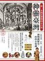 神靈臺灣‧第一本親近神明的小百科