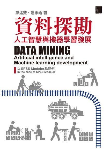 資料探勘:人工智慧與機器學習發展以SPSS Modeler為範例