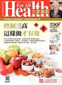 大家健康雜誌 1&2月號合刊號/2017 第356期