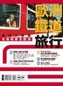 歐洲鐵道旅行:善用火車票完美稱霸全歐洲