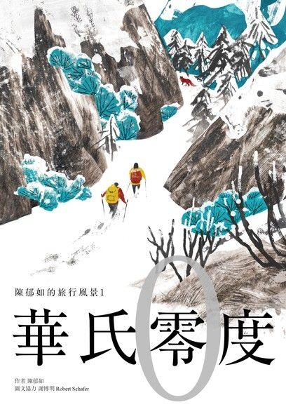 華氏零度(陳郁如的旅行風景1)