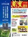 萬寶週刊 第1390期 2020/06/19