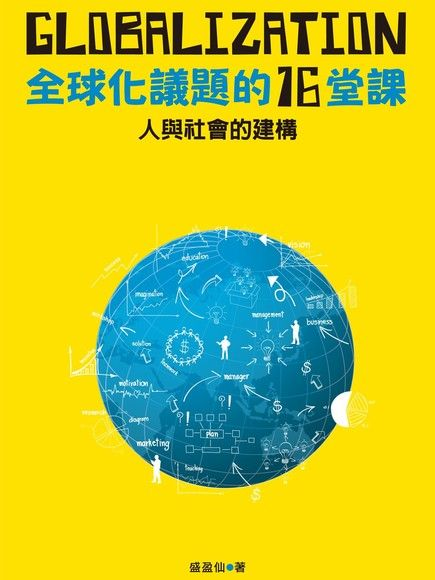 人與社會的建構:全球化議題的十六堂課