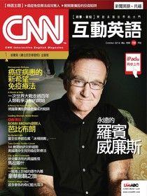 CNN互動英語 10月號/2014 第169期
