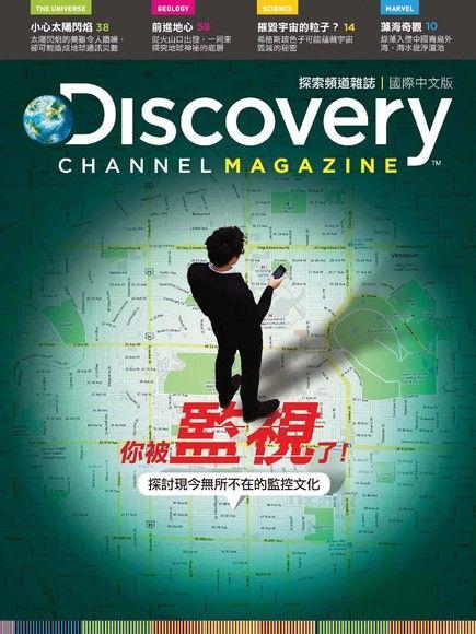 Discovery 探索頻道雜誌國際中文版 07月號/2013 第6期
