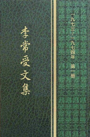 1973-74第一冊‧李常受文集