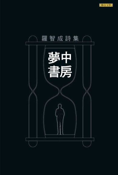 夢中書房 (經典版)