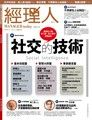 經理人月刊 11月號/2010 第72期