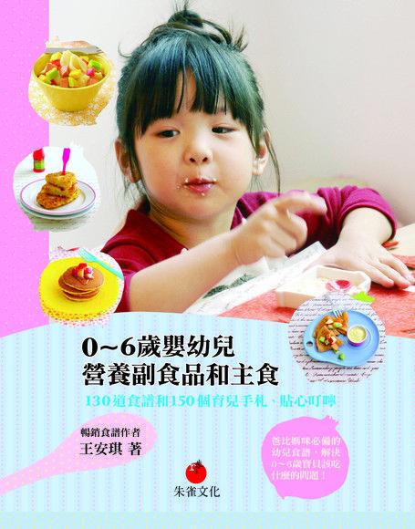 0~6歲嬰幼兒 營養副食品和主食