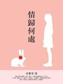 情歸何處(下):再說一次我愛你