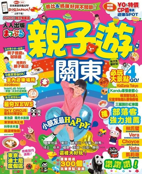 親子遊關東:MM哈日情報誌系列7