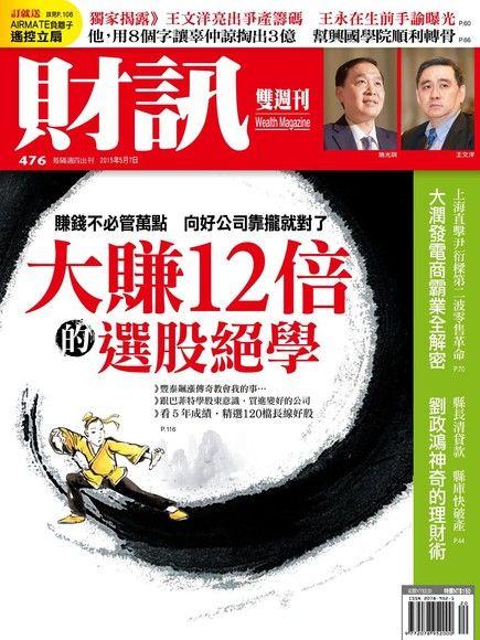 財訊雙週刊 第476期 2015/05/07