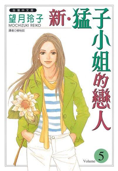 新.猛子小姐的戀人(5)