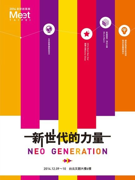 2014創新創業展:大會手冊