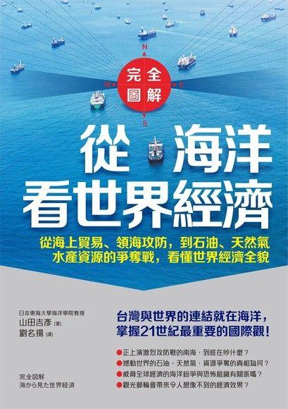【完全圖解】從海洋看世界經濟:從海上貿易、領海攻防,到石油、天然氣、水產資源的爭奪戰,看懂世界經濟全貌