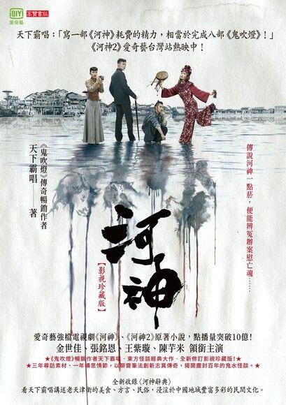 河神【影視珍藏版】