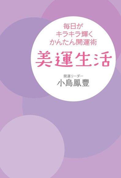 美運生活 閃耀每天的開運術(日文書)