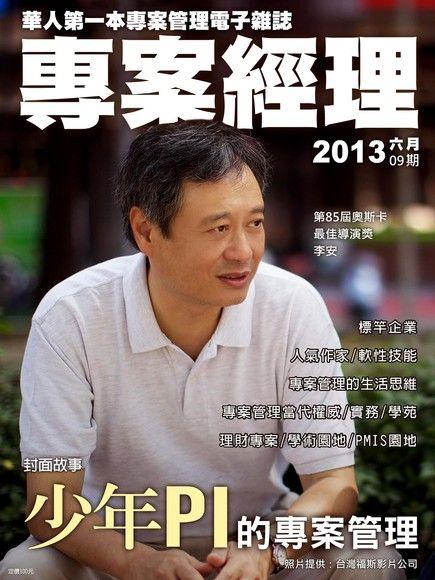 專案經理雜誌_繁體版 06月號/2013 第9期