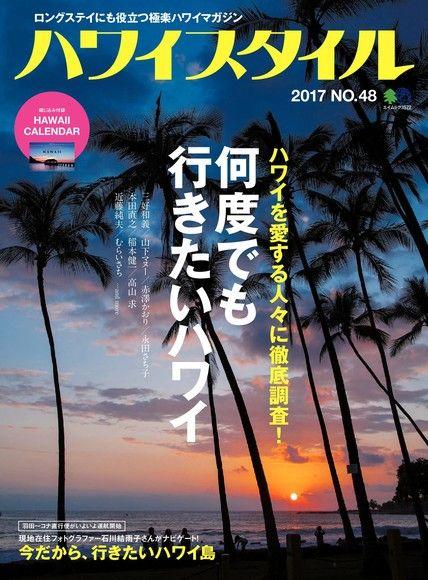 HAWAII STYLE No.48【日文版】