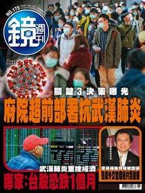鏡週刊 第175期 2020/02/05