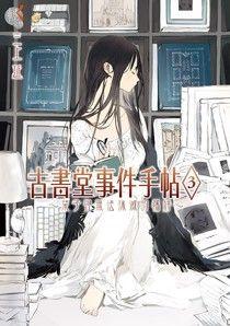 古書堂事件手帖(3)(小說)