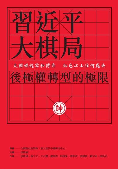 習近平大棋局