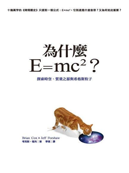 為什麼E=mc2?探索時空、質量之源與希格斯粒子